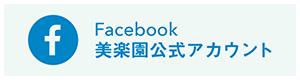 birakuen_facebook