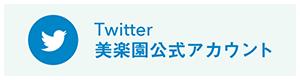 birakuen_twitter