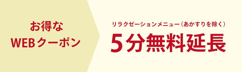 onyoku_coupon